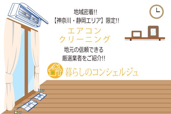 【エアコンクリーニング】地元の信頼できる厳選業者をご紹介【神奈川・静岡エリア】