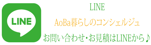 LINE AoBa暮らしのコンシェルジュ お問い合わせ・お見積はLINEから♪