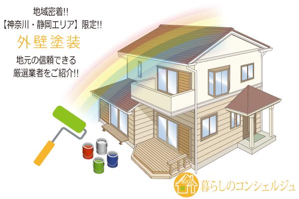 【外壁塗装】地元の信頼できる厳選業者をご紹介【神奈川・静岡エリア】