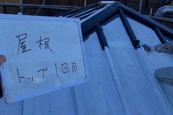 屋根塗装作業(上塗り・1回目)