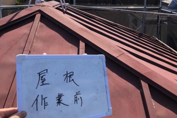 【神奈川エリア】株式会社 海造、屋根塗装