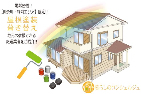 【屋根塗装・葺き替え】地元の信頼できる厳選業者をご紹介【神奈川・静岡エリア】