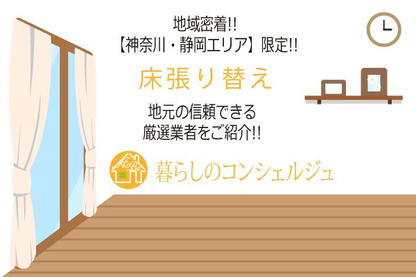 【床張り替え】地元の信頼できる厳選業者をご紹介【神奈川・静岡エリア】